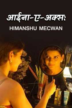 Aaina A Ashk - 1 by Himanshu Mecwan in Hindi