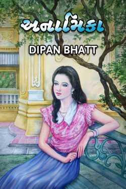 Anamika by Dipan bhatt in Gujarati