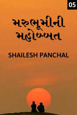marubhumi ni mahobbat - 5 by Shailesh Panchal in Gujarati