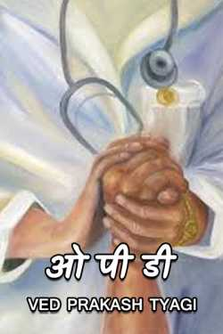 O P D by Ved Prakash Tyagi in Hindi
