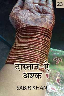 Dastqne ashq - 23 by SABIRKHAN in Hindi