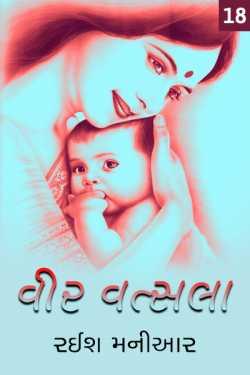 Veer Vatsala - 18 by Raeesh Maniar in Gujarati