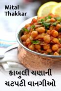 Mital Thakkar દ્વારા કાબુલી ચણાની ચટપટી વાનગીઓ ગુજરાતીમાં