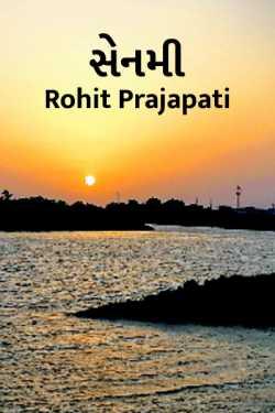 Rohit Prajapati દ્વારા સેનમી ગુજરાતીમાં