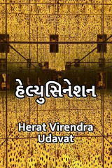 હેલ્યુસિનેશન (એક ભ્રમ) દ્વારા Herat Virendra Udavat in Gujarati