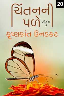 Chintanni Pale - Season - 3 - 20 by Krishnkant Unadkat in Gujarati