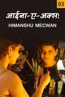Aaina A Ashk - 3 by Himanshu Mecwan in Hindi