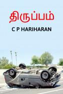 திருப்பம் by c P Hariharan in Tamil