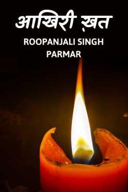 Aakhiri Khat by Roopanjali singh parmar in Hindi