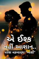 એ ઇશ્ક નહીં આસાન by Paresh Makwana in Gujarati