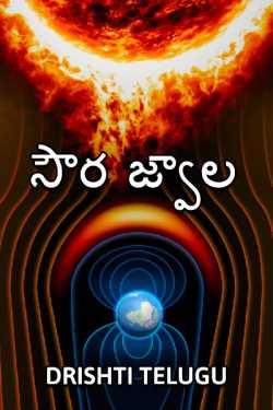 సౌర జ్వాల by Drishti Telugu in Telugu
