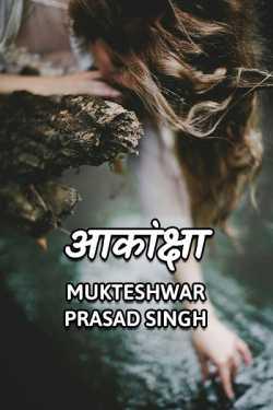 Ambition by Mukteshwar Prasad Singh in Hindi