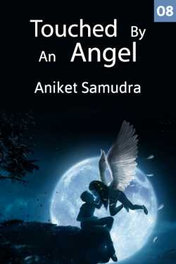 Touched By An Angel - 8 by Aniket Samudra in English