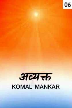 Avyakt - 6 by Komal Mankar in Marathi