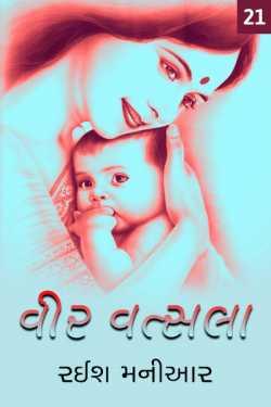 Veer Vatsala - 21 by Raeesh Maniar in Gujarati