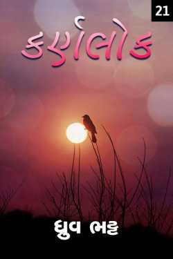 Karnalok - 21 by Dhruv Bhatt in Gujarati