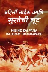 बहिर्जी नाईक आणि सुरतेची लूट द्वारा MILIND KALPANA RAJARAM DHANAWADE in Marathi