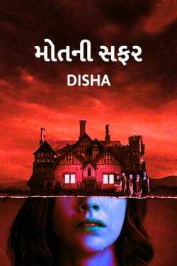 Maut ni Safar - 1 by Disha in Gujarati