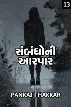 Sambandho ni aarpar - 13 by PANKAJ in Gujarati