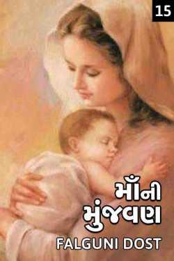 Maa ni Munjvan - 15 - Last by Falguni Dost in Gujarati