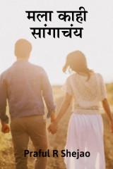 मला काही सांगाचंय..... द्वारा Praful R Shejao in Marathi