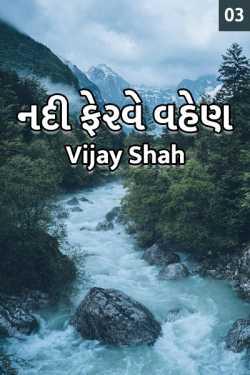 Nadi ferve vhen - 3 by Vijay Shah in Gujarati