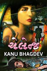 ચેલેન્જ by Kanu Bhagdev in Gujarati