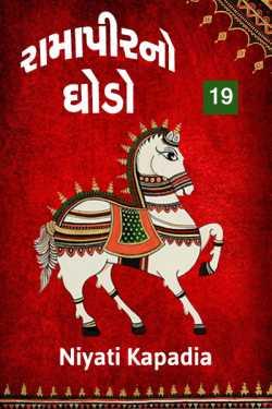 Ramapirno ghodo - 19 by Niyati Kapadia in Gujarati