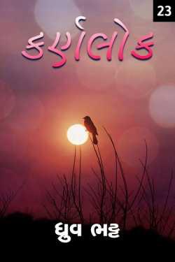 Karnalok - 23 by Dhruv Bhatt in Gujarati