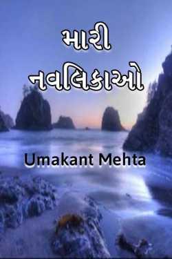 મારી નવલિકાઓ by Umakant in Gujarati