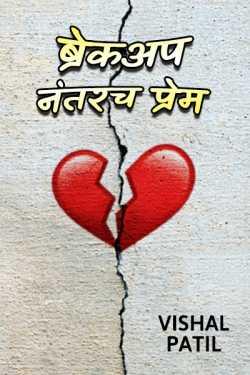 ब्रेकअप नंतरच प्रेम by Vishal Patil Vishu in :language