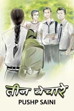 Teen bachara by Pushp Saini in Hindi