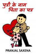 Pranjal Saxena द्वारा लिखित  पुत्री के नाम पिता का पत्र बुक Hindi में प्रकाशित