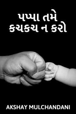 Pappa tame kachkach n karo by Akshay Mulchandani in Gujarati