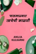Anuja Kulkarni यांनी मराठीत पाऊसाळ्यात त्वचेची काळजी-