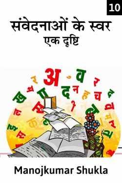 Sanvednao ke swar : ek drashti - 10 by Manoj kumar shukla in Hindi