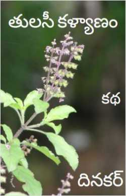 Tulasi Kalyanam by Dinakar Reddy in Telugu
