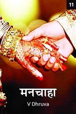 manchaha - 11 by V Dhruva in Hindi