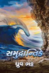 સમુદ્રાન્તિકે by Dhruv Bhatt in Gujarati