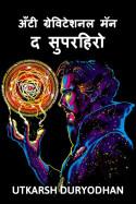 अँटी ग्रेविटेशनल मॅन- द सुपरहिरो by Utkarsh Duryodhan in Marathi