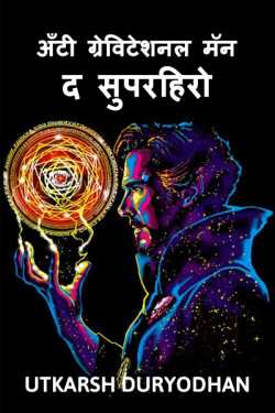 Anti Gravitational Man - The Superhero by Utkarsh Duryodhan in Marathi