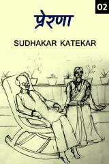प्रेरणा by Sudhakar Katekar in Marathi