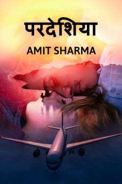 pardeshiya - 1 by Amit Sharma in Hindi