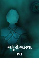 અધુરી આસ્થા by PUNIT in Gujarati