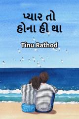 પ્યાર તો હોના હી થા by Tinu Rathod _તમન્ના_ in Gujarati