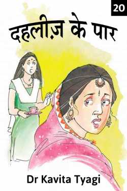 Dahleez Ke Paar - 20 by Dr kavita Tyagi in Hindi