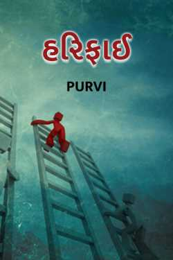 Competition by Purvi in Gujarati