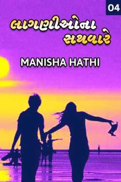 Lagniona Sathvare - 4 by Manisha Hathi in Gujarati