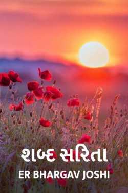 Shabd sarita by Er Bhargav Joshi in Gujarati