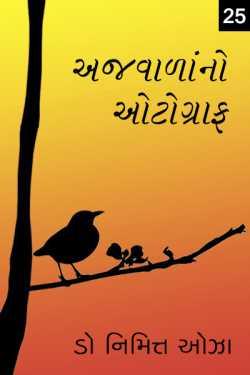 Ajvadana Autograph - 25 by Dr. Nimit Oza in Gujarati